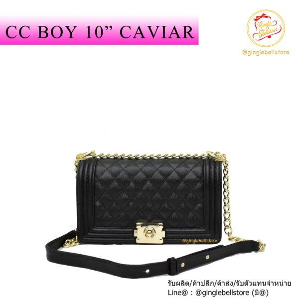 กระเป๋า cc boy 10 คาเวียร์ ดำ โซ่ทอง