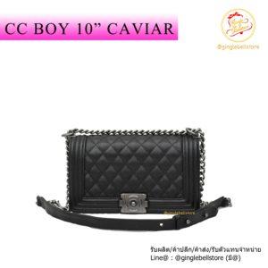 กระเป๋า cc boy 10 คาเวียร์ ดำ โซ่เงิน