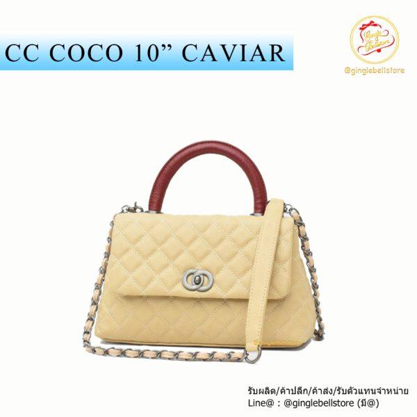 กระเป๋า cc coco คาเวียร์ 10 ครีม