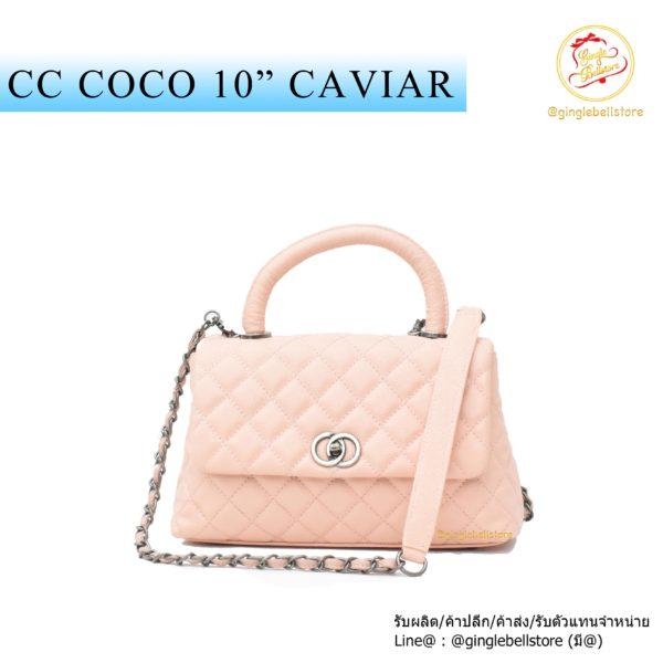 กระเป๋า cc coco คาเวียร์ 10 ชมพู