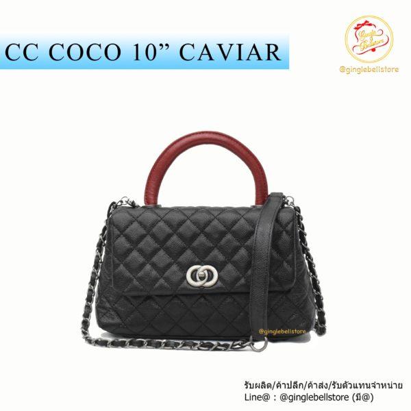 กระเป๋า cc coco คาเวียร์ 10 ดำแดง