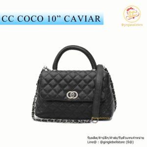 กระเป๋า cc coco คาเวียร์ 10 ดำ