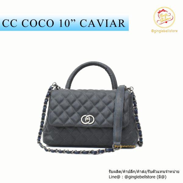 กระเป๋า cc coco คาเวียร์ 10 เทาเข้ม