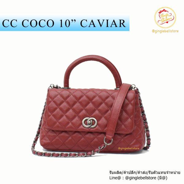 กระเป๋า cc coco คาเวียร์ 10 แดง