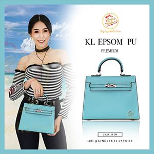 กระเป๋า Kelly Epsom ไซส์ 25 ซ.ม. สีL.Blue