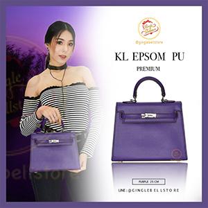 กระเป๋า Kelly Epsom ไซส์ 25 ซ.ม. สีPurple