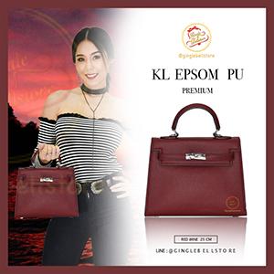 กระเป๋า Kelly Epsom ไซส์ 25 ซ.ม. สีRed Wine
