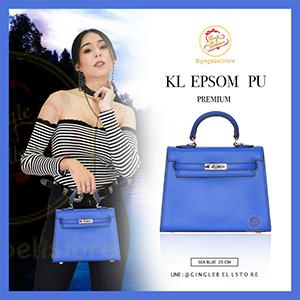 กระเป๋า Kelly Epsom ไซส์ 25 ซ.ม. สีSea blue
